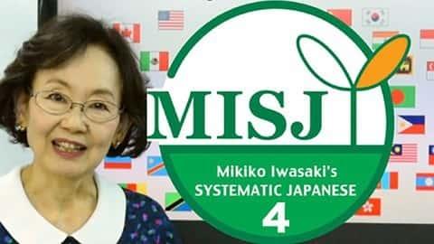 آموزش زبان ژاپنی: MISJ NOVICE PROGRAM LEVEL 1