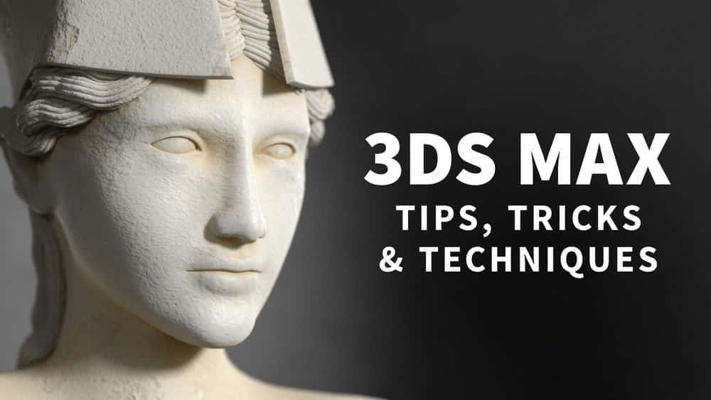 آموزش 3ds Max: نکات ، ترفندها و تکنیک ها