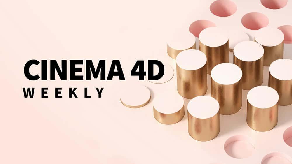 آموزش هفتگی سینما 4D