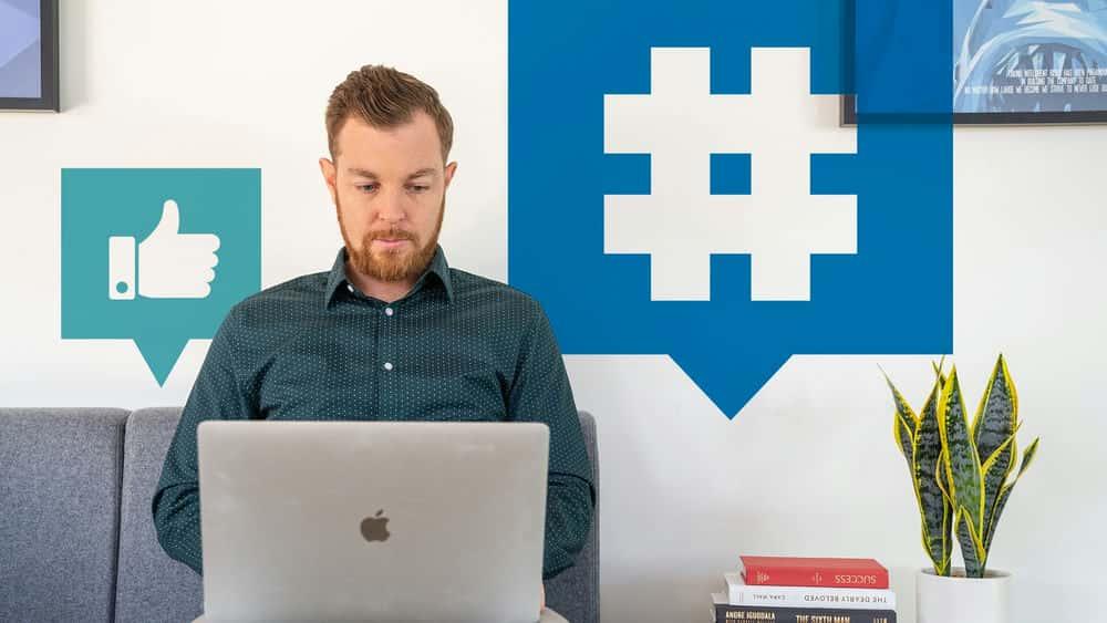 آموزش مقدمه ای بر استراتژی رسانه های اجتماعی